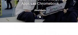 แนะนำ Google Apps for Education ของฟรี ดี และมีคุณภาพ