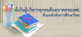 มั่นใจผู้บริหารทุกคนคืออนาคตของศธ.ที่จะผลักดันการศึกษาไทย